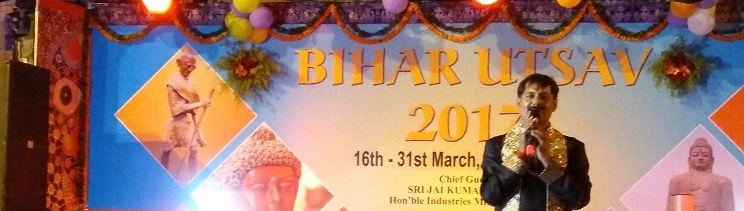 Bihar Utsav 2017 Cultural Program at Dilli Haat